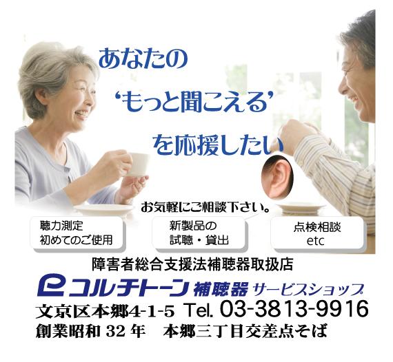 コルチトーン補聴器東京サービスショップ_相談会