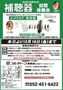 チラシ(名古屋ショップ201511)