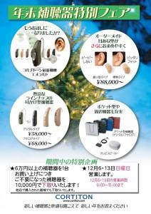 コルチトーン補聴器東京ショップ年末相談会