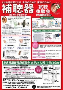 コルチトーン補聴器12月相談会