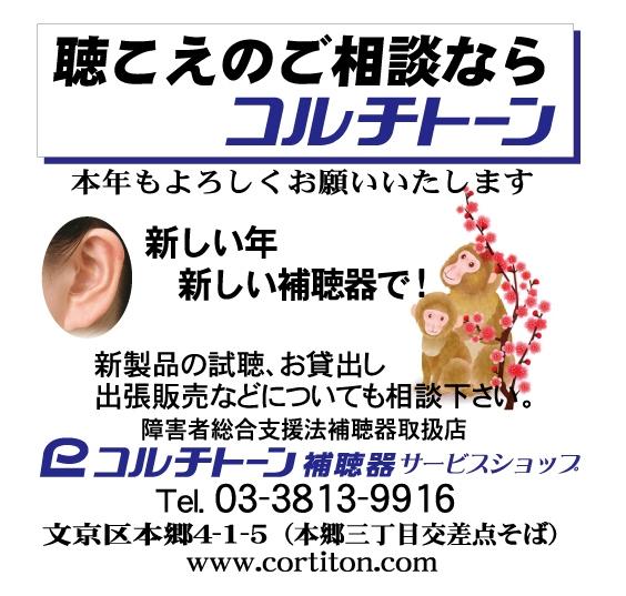 コルチトーン補聴器東京サービスショップ新年の挨拶