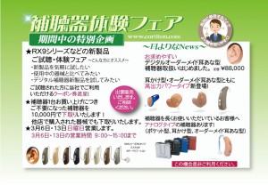 コルチトーン補聴器3月相談会1
