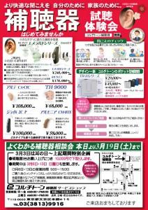 コルチトーン補聴器相談会