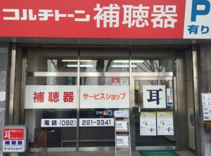 s_福岡サービスショップ