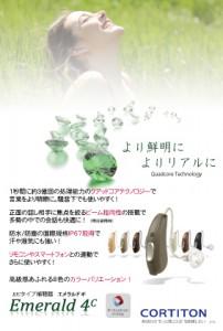 コルチトーン補聴器emerald