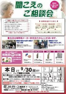 名古屋サービスショップ相談会201609