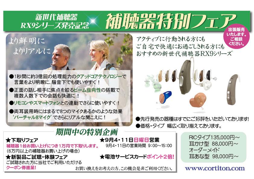コルチトーン補聴器東京サービスショップ補聴器相談会