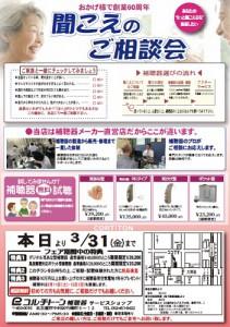 名古屋サービスショップ相談会201703