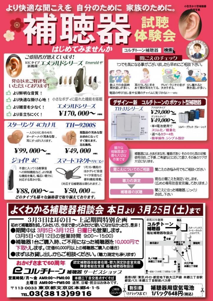 コルチトーン補聴器東京サービスショップ3月相談会