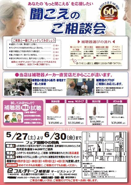 名古屋ショップ(201705チラシ)