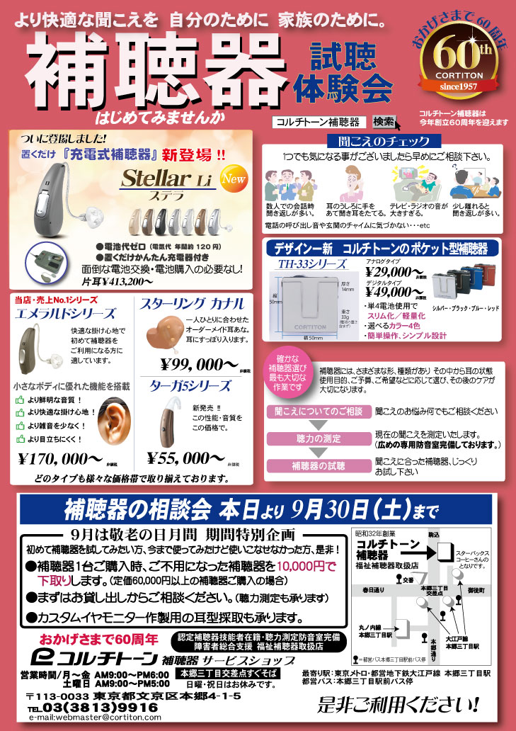 コルチトーン補聴器秋の相談会