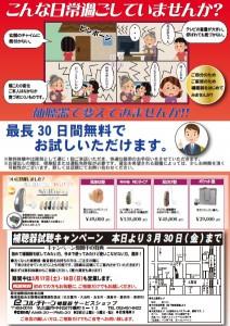 チラシ店名欄(2018春・名古屋ショップ)