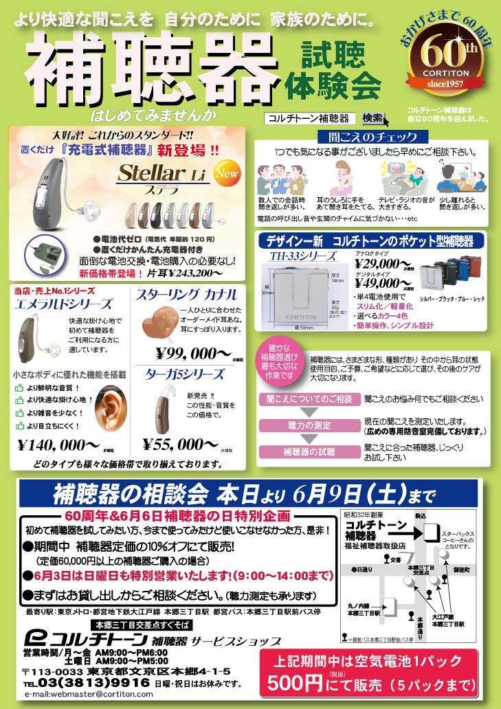 コルチトーン補聴器 東京サービスショップ 補聴器相談会