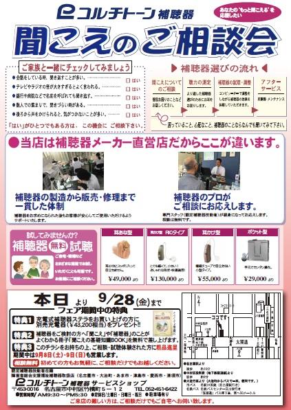 チラシ(名古屋ショップ201809)