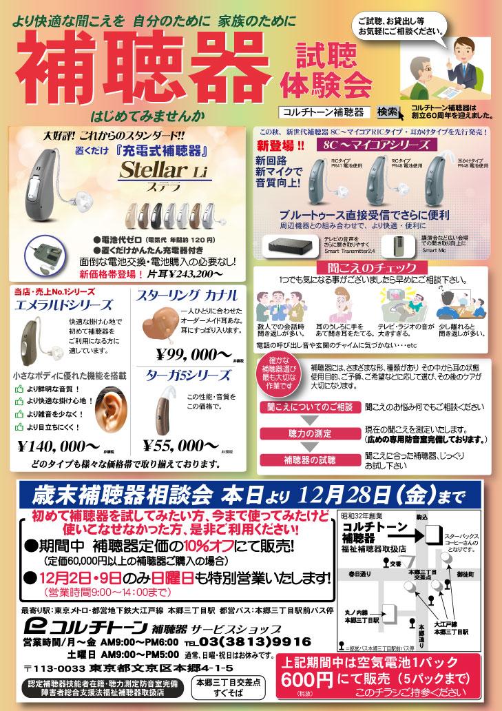 コルチトーン補聴器東京ショップ