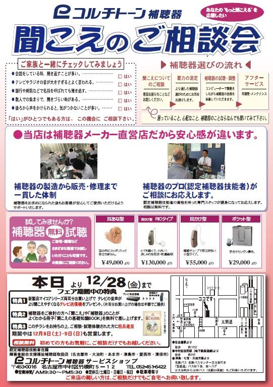 チラシ(名古屋ショップ201812)