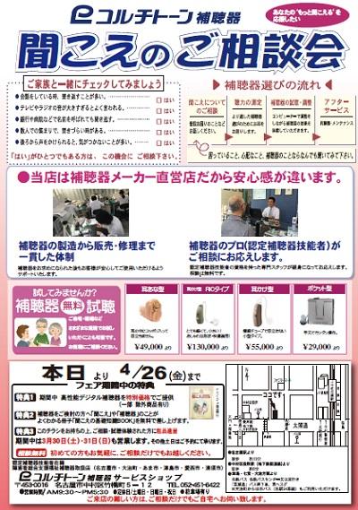 チラシ(名古屋ショップ201903)