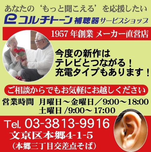 コルチトーン補聴器東京サービスショップ-1
