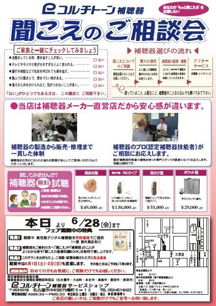 チラシ(名古屋ショップ201905-6)