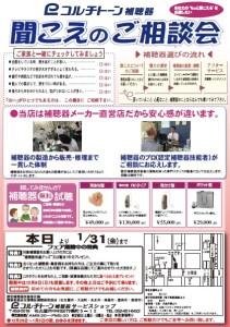 チラシ(名古屋ショップ201912)