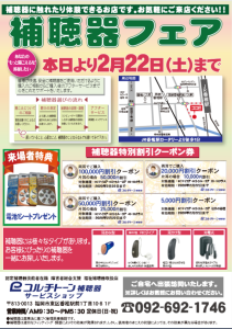 福岡ショップ 2020.1